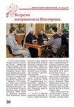 vedomosti_6_Страница_20.jpg