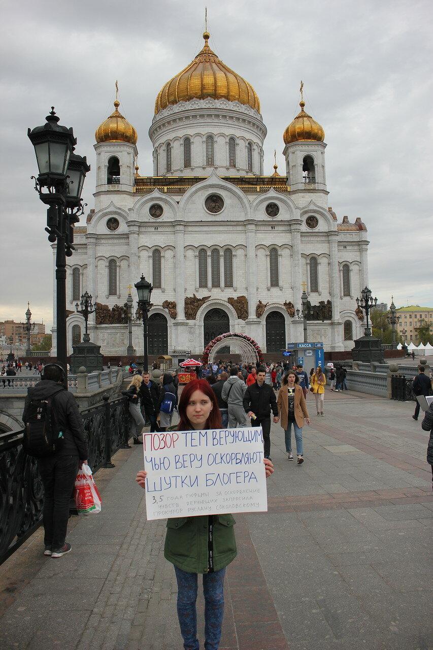 Пикет у Храма Христа Спасителя за блогера Соколовского