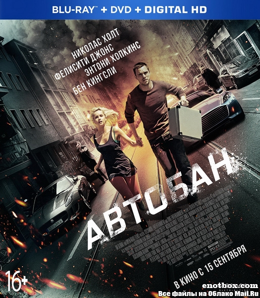 Автобан / Collide (2016/BDRip/HDRip)