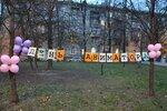 """2016.10.28 """"День Аниматора!"""""""