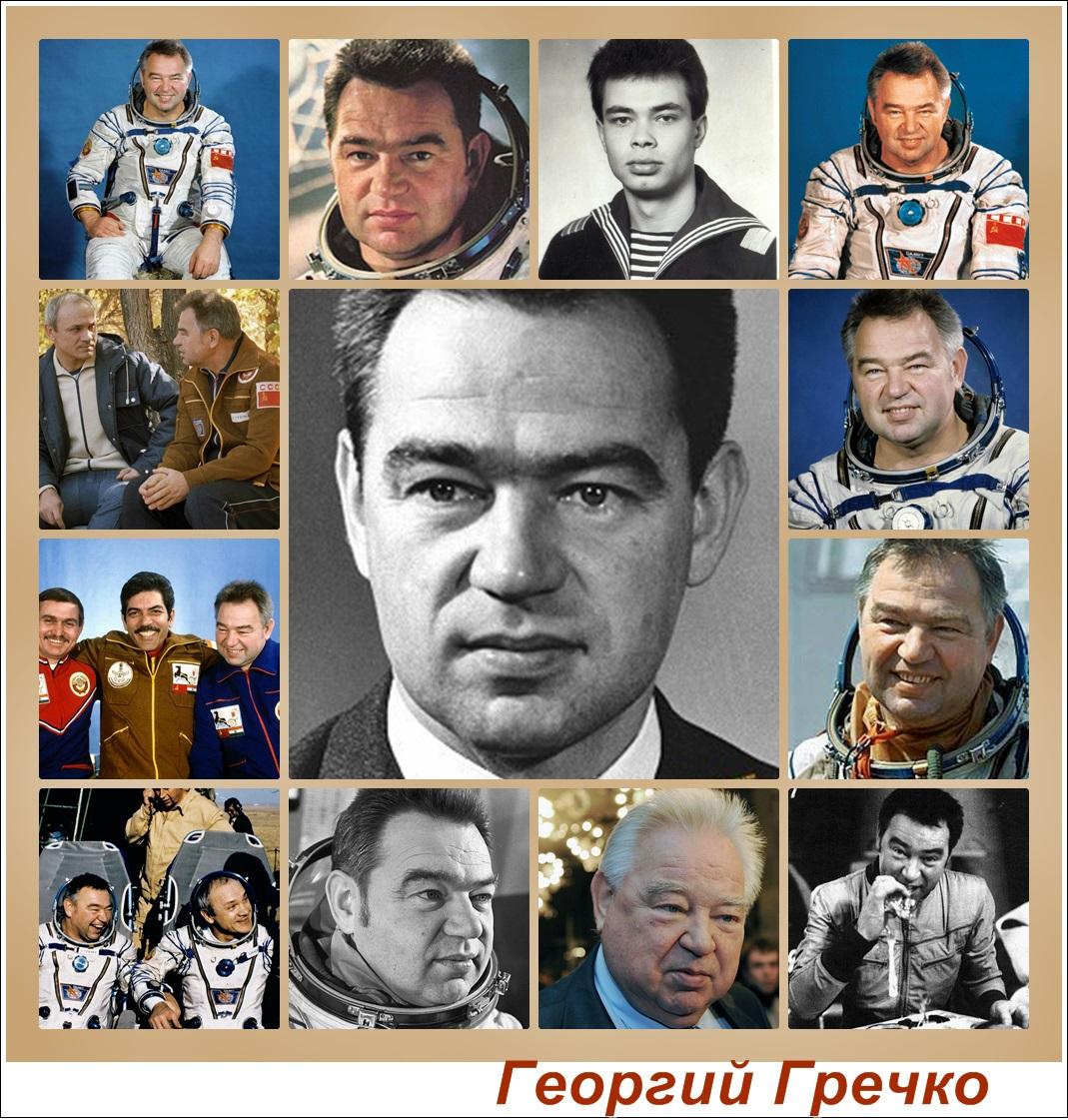 Легенды космоса - Георгий ГРЕЧКО