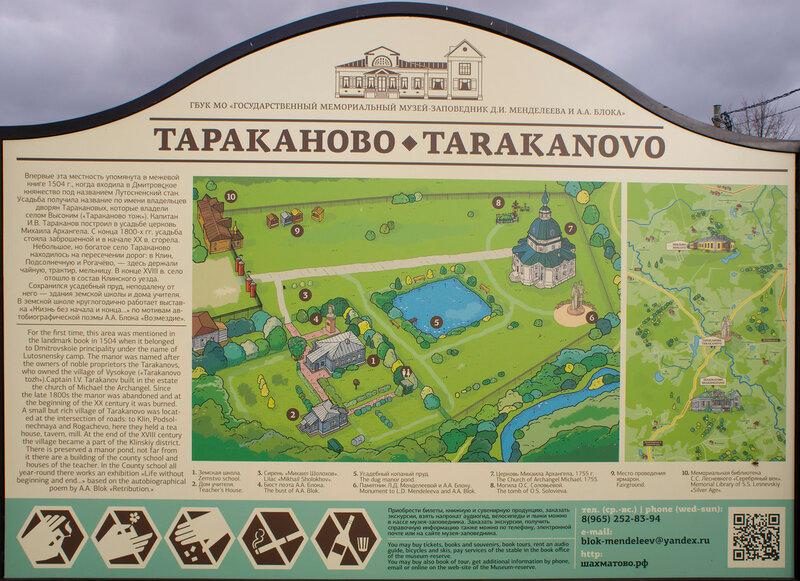 2016-10-16_036, МО, Тараканово.jpg