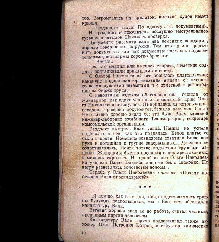 Пётр Игнатов Подполье Краснодара (11).jpg