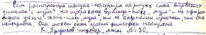 Мысль № ... Книги №1 007 01 (2) - 02.jpg