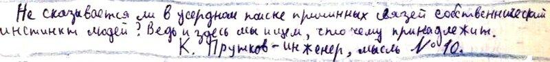 Мысль № ... Книги №1 007 01 (2) - 05.jpg