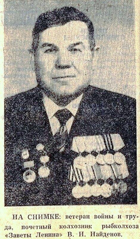 Портрет ветерана войны и труда В.И. Найдёнова. Публикация 9 мая 1988 года. Советское Приазовье.jpg