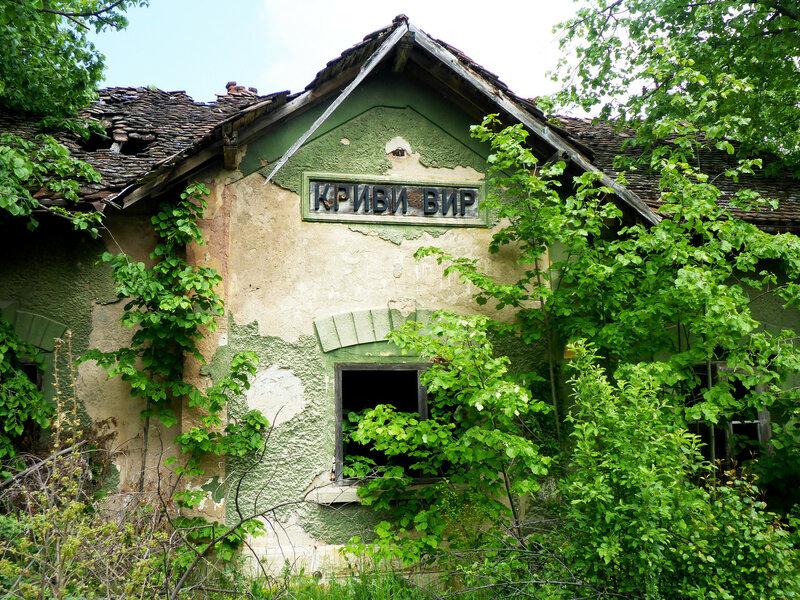 заброшенная железнодорожная станция Криви Вир