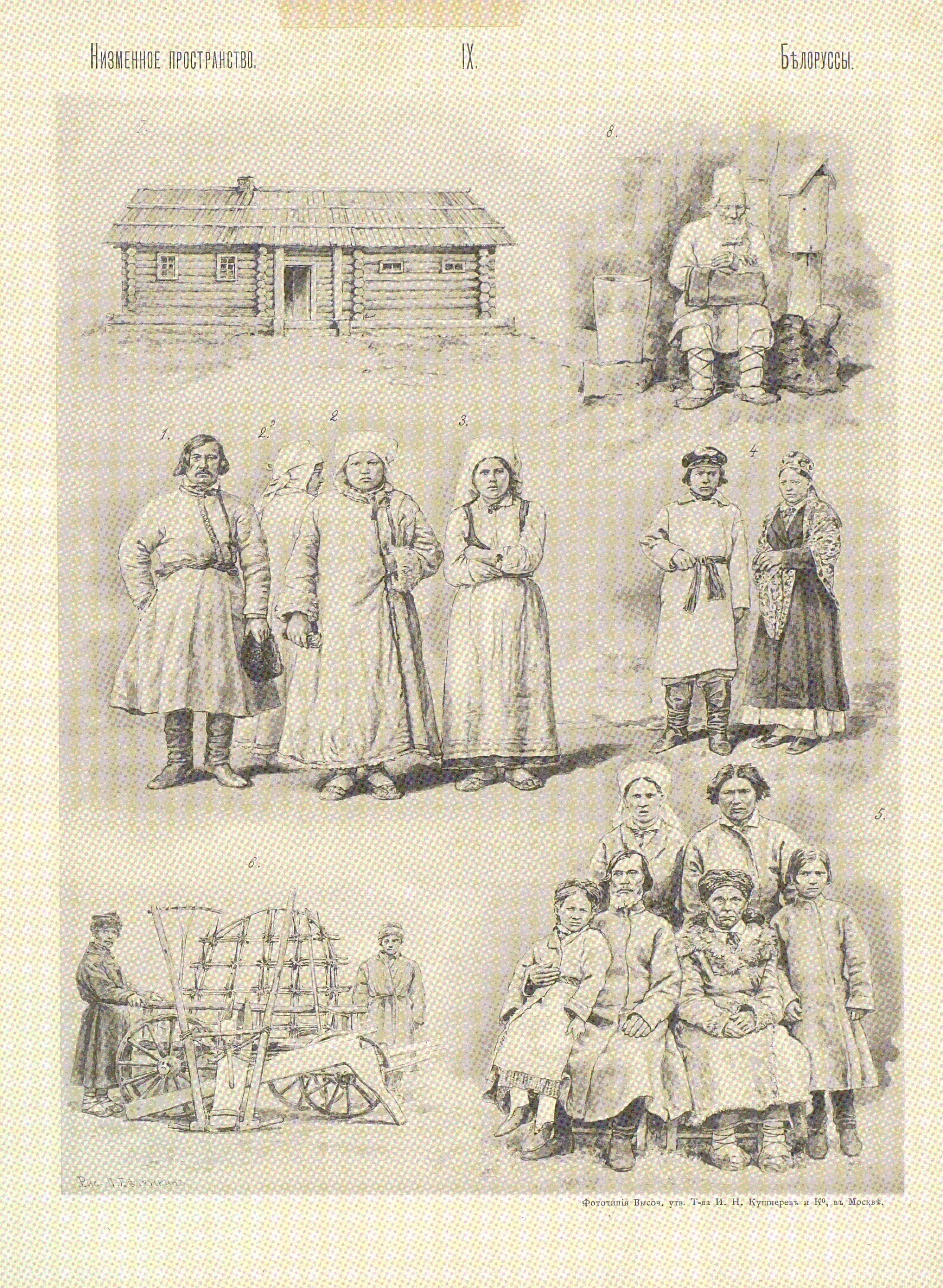 14. Белоруссы