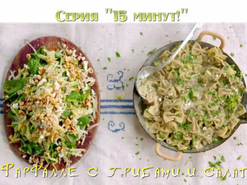 Паста с грибами за 15 минут - и салат!