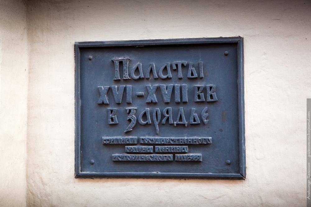 Москва, Музей «Палаты бояр Романовых»