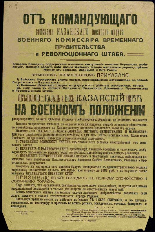 О Военном положении Казани