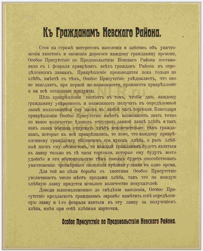 К гражданам Невского района.