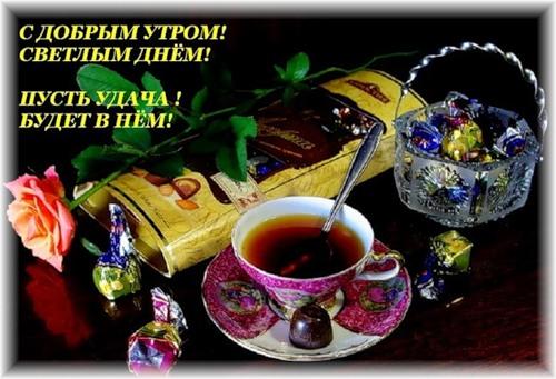 С добрым утром, светлым днем! Пусть удача будет в нем!.
