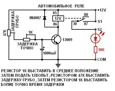 Схема реле задержки выключения 12в