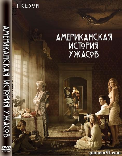 Американская история ужасов 1-4 сезон / American Horror Story (2011-2013/WEB-DL)