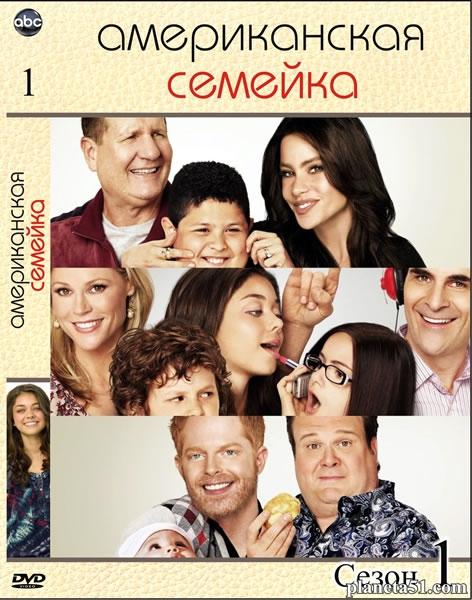 Американская семейка (1-5 сезон) / Modern Family (2009-2013/HDTVRip/WEB-DLRip/Кубик в Кубе)