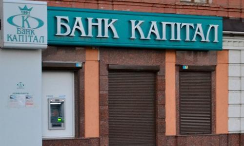 НБУ ликвидирует банк сына Щербаня