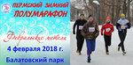 """2018.02.04 Полумарафон """"Февральские метели"""""""