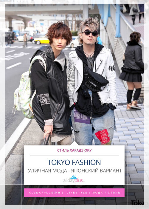 Тokyo fashion. Японский уличный стиль. Неудержимо много фотолуков