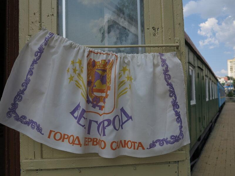 поезд-музей РЖД, Вокзальная улица, Белгород (15).JPG