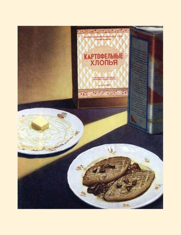 204. Книга о вкусной и здоровой пище 1952_Страница_204.jpg