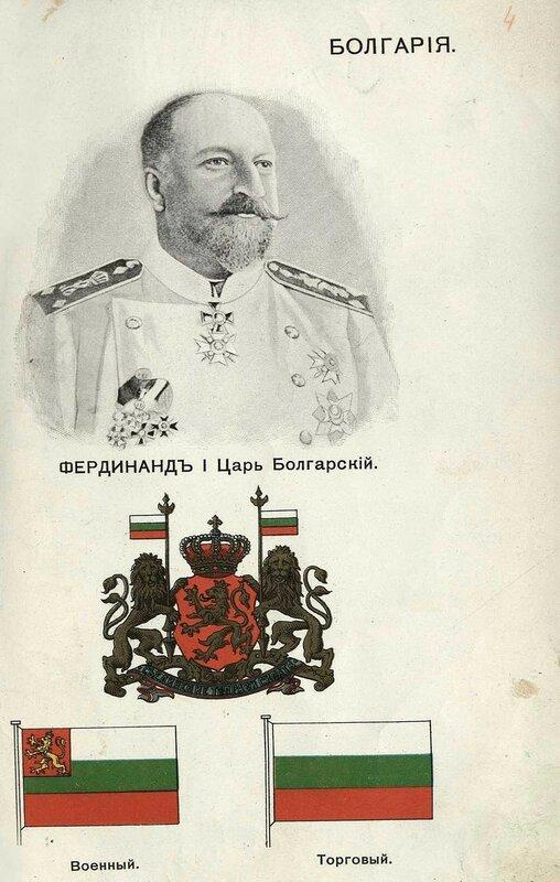 Болгария. Царь Болгарский Фердинанд I