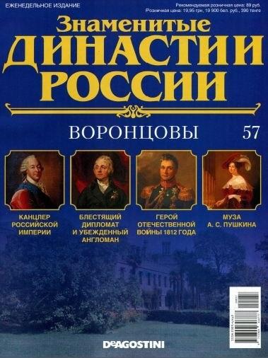 Журнал: Знаменитые династии России №57 (2015)