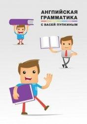 Книга Английская грамматика с Васей Пупкиным