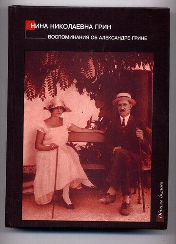 Книга воспоминаний о Грине
