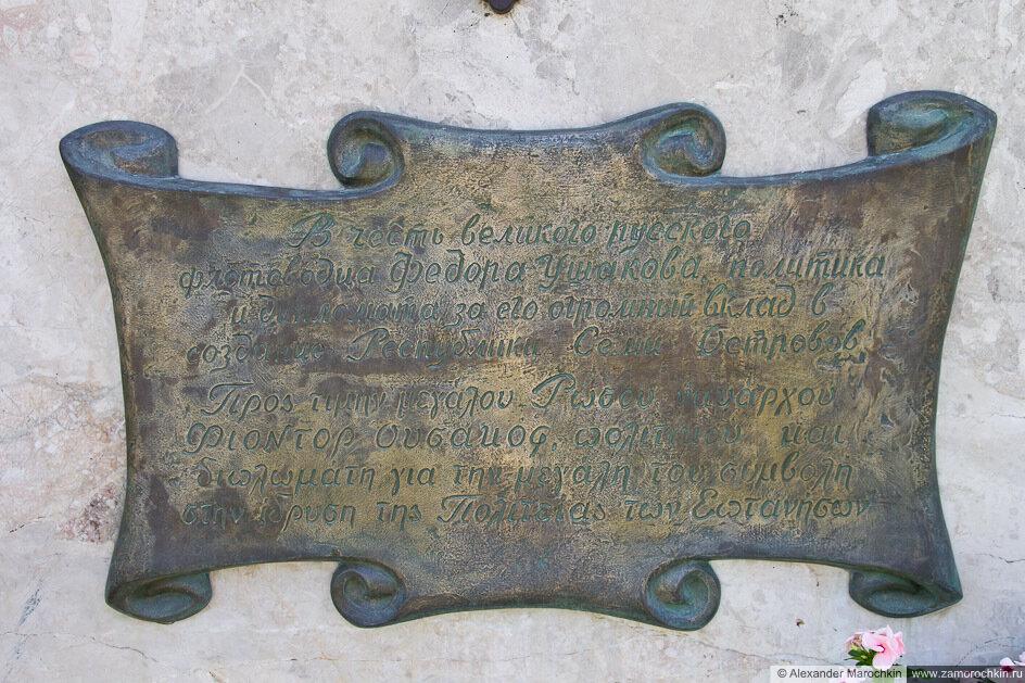 Табличка в честь русского флотоводца Фёдора Ушакова в Керкире