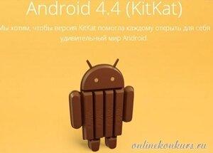 акция Kit-kat и Google 2013