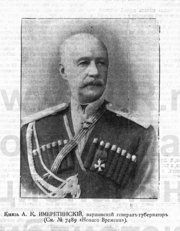 А.К. Имеретинский 1897