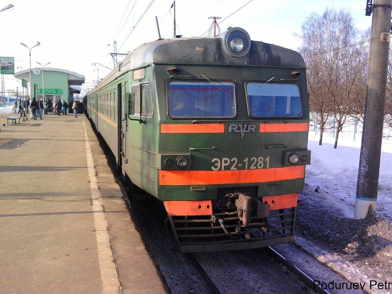 ЭР2-1281