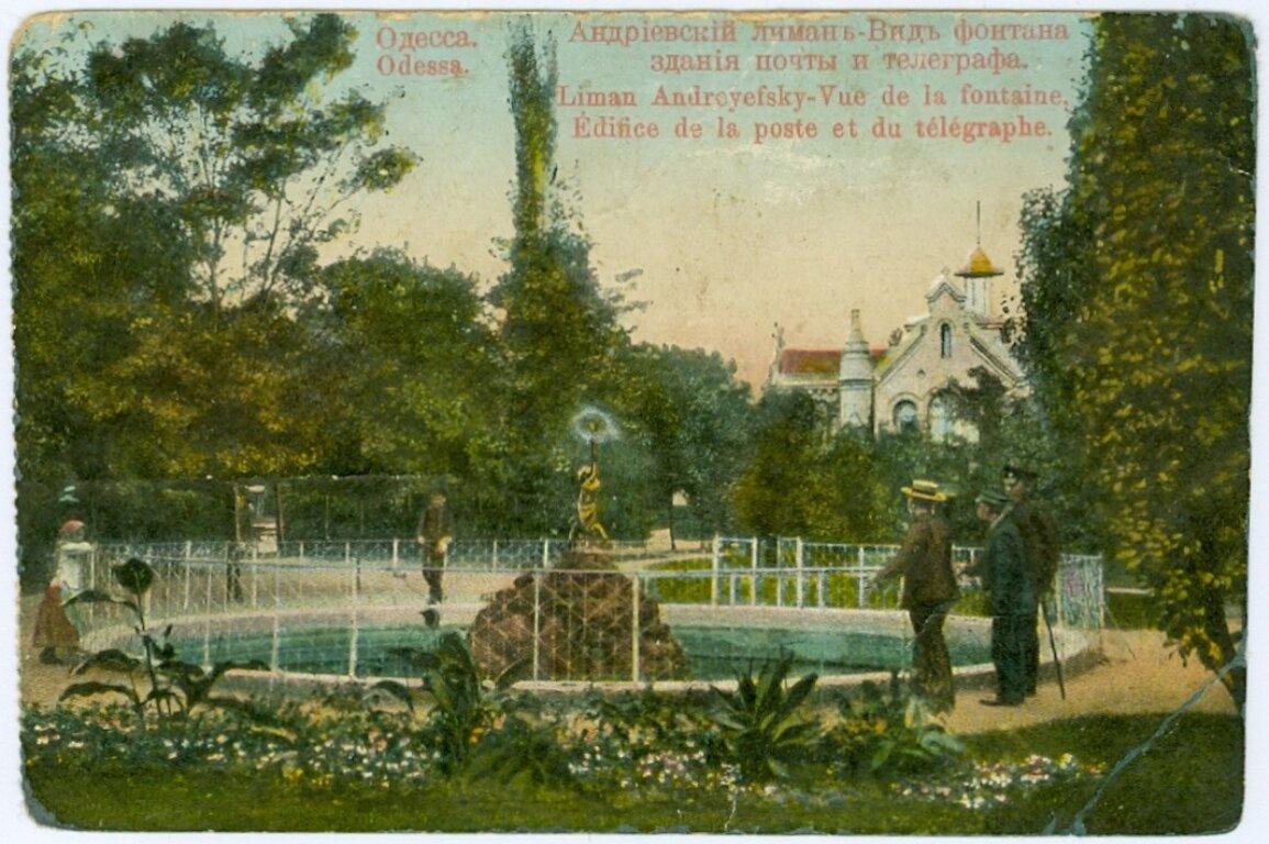 Андреевский лиман. Вид фонтана, здания почты и телеграфа