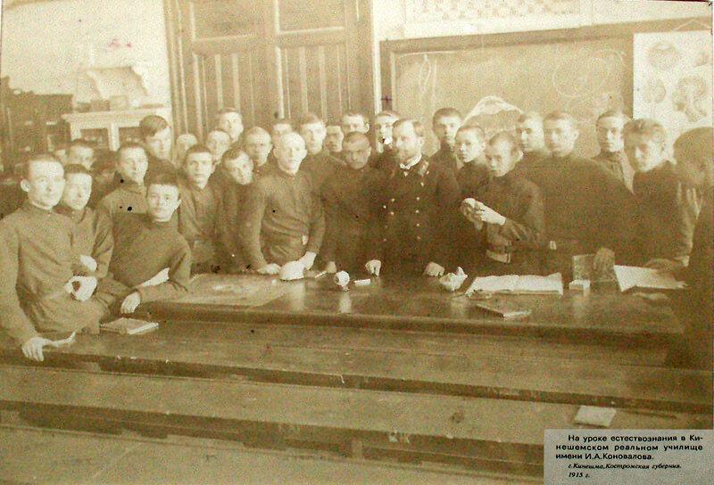 Кинешемское реальное училище. На уроке естествознания. 1915