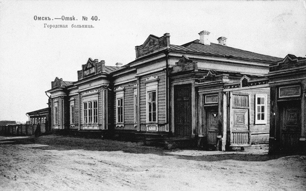 Омск. Городская больница