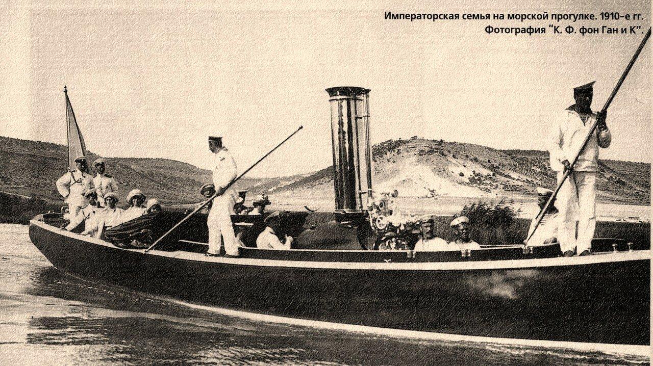 Императорская семья на морской прогулке. 1910