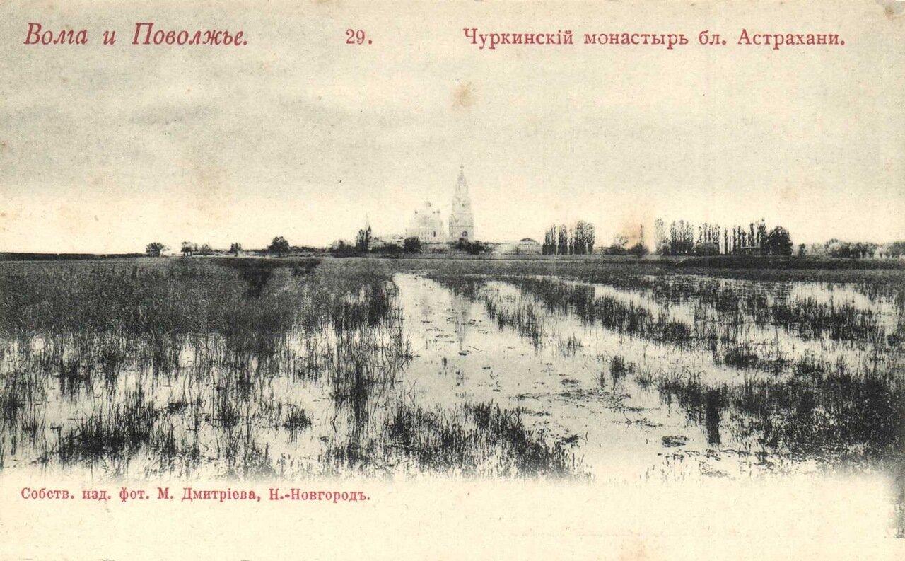 Чуркинский монастырь возле Астрахани