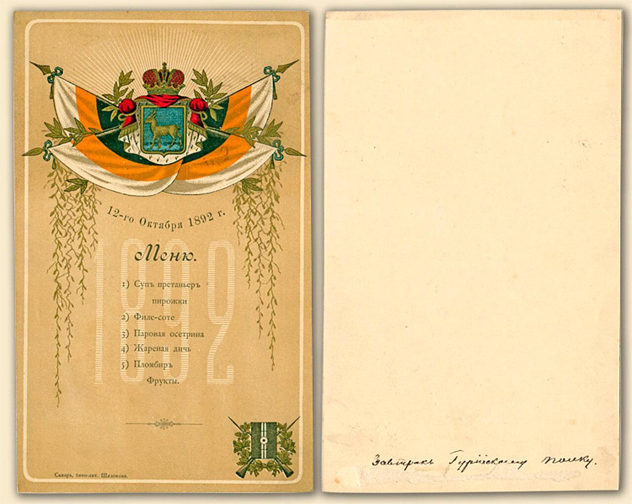 Меню обеда, данного в Самаре 12-го октября 1892 г. чинами 159-го Гурийского полка