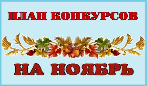 ПЛАН КОНКУРСОВ НА НОЯБРЬ 2017 ГОДА