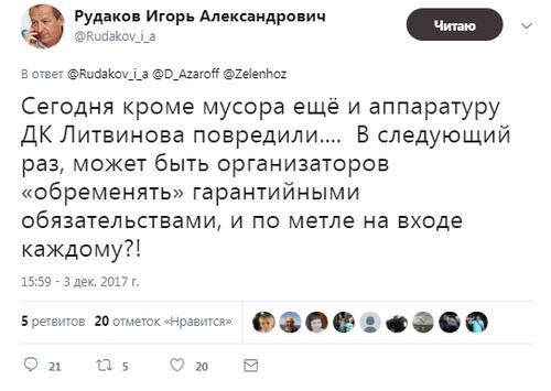 рудаков твит.png