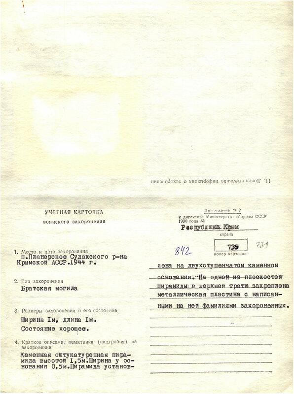 Учетная карточка воинского захоронения