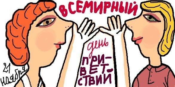21 ноября - Всемирный день телевидения, а в России очередной День