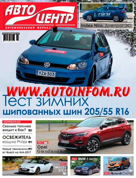 Журнал Автоцентр №19 (октябрь 2017)