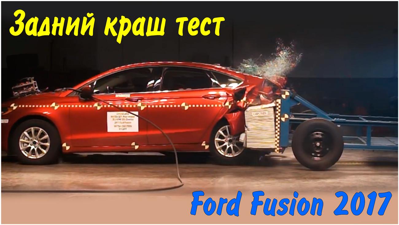 Задний краш тест Ford Fusion 2017