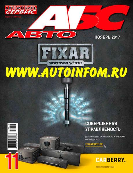 Журнал «Автомобиль и Сервис» №11 (ноябрь 2017)