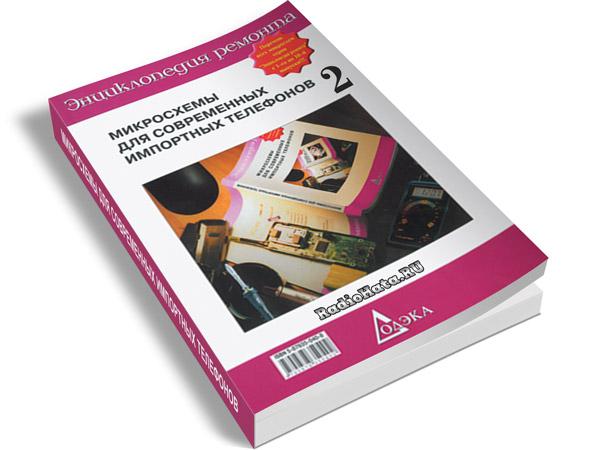 Микросхемы для современных импортных телефонов - 2