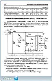 Ю.Н. Давиденко. 500 схем для радиолюбителей. Современная схемотехника в освещении + CD