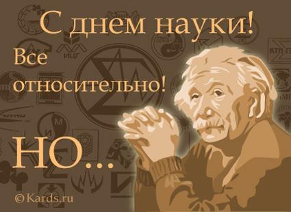 10 ноября - Всемирный день науки