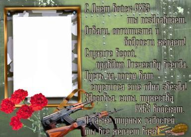С днем войск РХБЗ! Стихи и рамка для фото открытки фото рисунки картинки поздравления